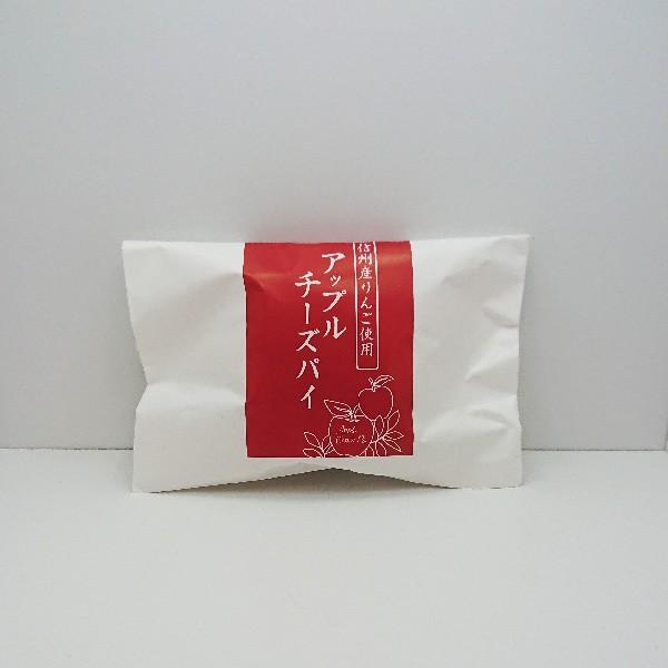 信州産りんご使用アップルチーズパイ(信州長野県のお土産 お菓子 洋菓子 お取り寄せ ご当地スイーツ 林檎ケーキ アップルパイ りんごパ