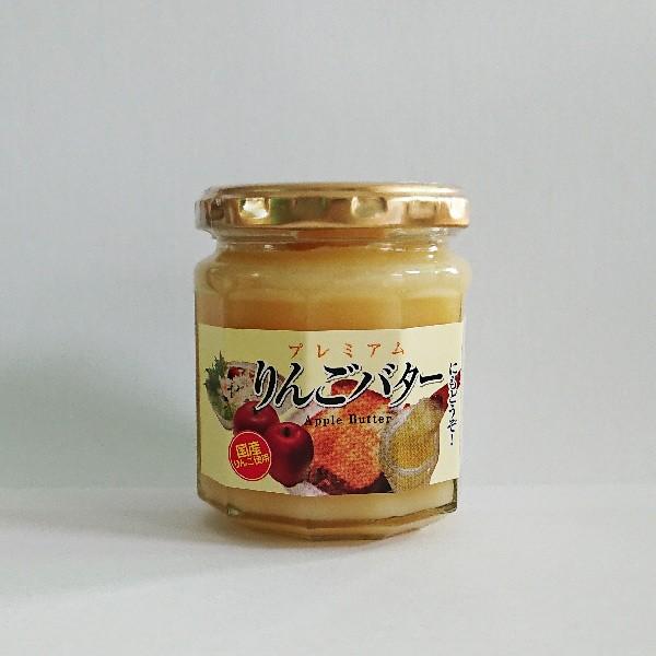 国産りんご使用 プレミアムりんごバター(信州長野のお土産 お取り寄せ 林檎 バター スプレッド おみやげ 長野県 長野お土産 通販)