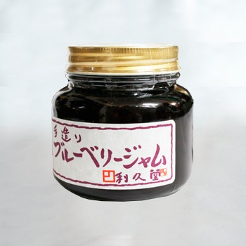 利久堂 手造りブルーベリージャム(信州長野県のお土産 お取り寄せ ご当地グルメ 果実スプレッド お土産 通販)