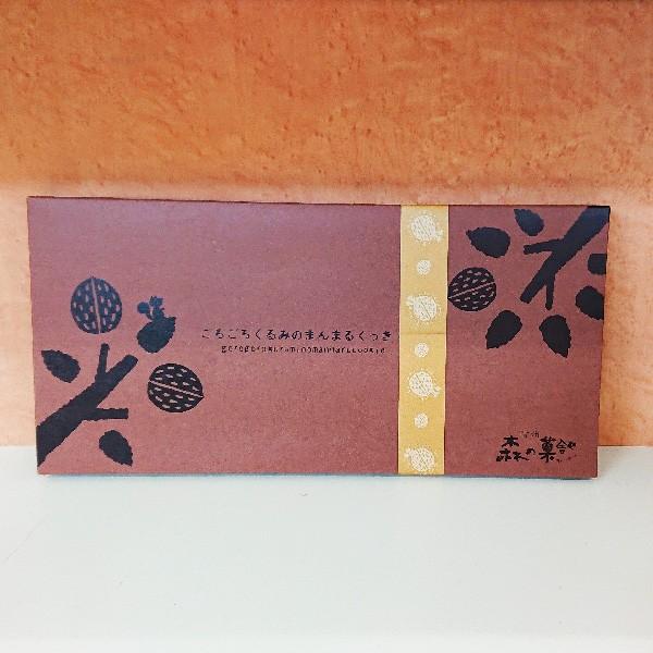 ごろごろくるみのまんまるクッキー16個入り(信州長野県のお土産 お菓子 洋菓子 お取り寄せ スイーツ ご当地 ギフト 胡桃クッキー)