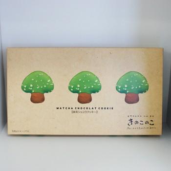 きのこのこ抹茶ショコラクッキー(信州長野県のお土産 お菓子 洋菓子 お取り寄せ ご当地スイーツギフト まっちゃクッキー)