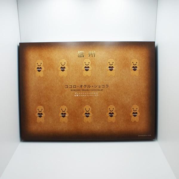 ココロ・オクル・ショコラ20個入(信州長野県のお土産 お菓子 洋菓子 お取り寄せ ご当地スイーツ ギフト チョコレート クッキー ウエハー