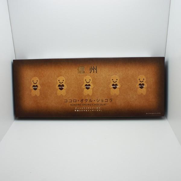 ココロ・オクル・ショコラ10個入(信州長野県のお土産 お菓子 洋菓子 お取り寄せ ご当地スイーツ ギフト チョコレート クッキー ウエハー