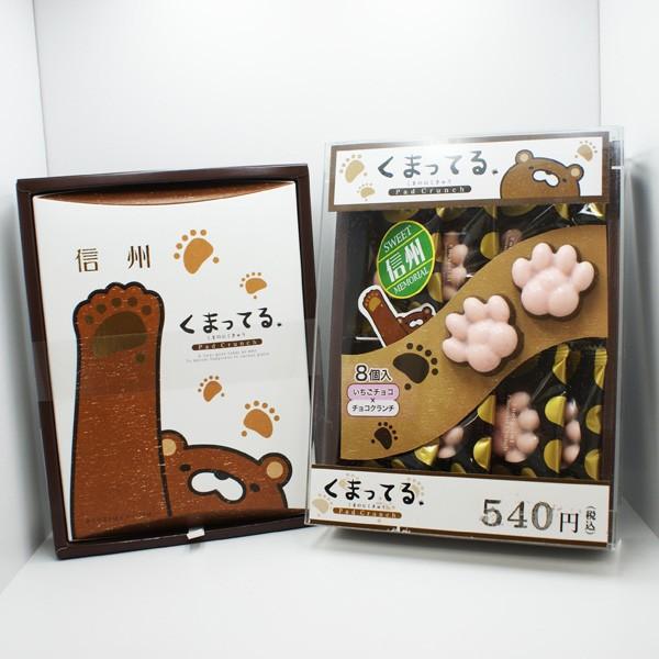 信州くまってる8個入(信州長野県のお土産 お菓子 洋菓子 お取り寄せ ご当地スイーツ ギフト チョコレート菓子 クッキー)