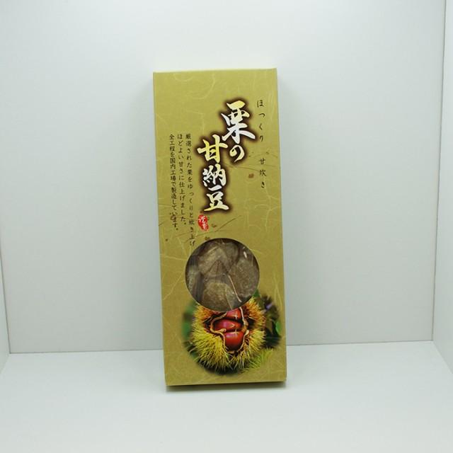ほっくり甘炊き栗の甘納豆(信州長野県のお土産 お菓子 和菓子 ギフト おみやげ 長野土産 通販 甘なっとう あま納豆 あまなっとう 人気