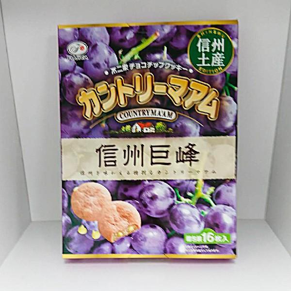 信州限定不二家チョコチップクッキーカントリーマアム信州巨峰味|信州長野県のお土産(おみやげ)葡萄 スナック菓子 お土産通販