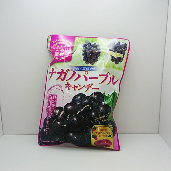 ナガノパープルキャンデー(信州長野県のお土産 お菓子 和菓子 お取り寄せ ご当地スイーツ ギフト 飴 キャンディー キャラメル)