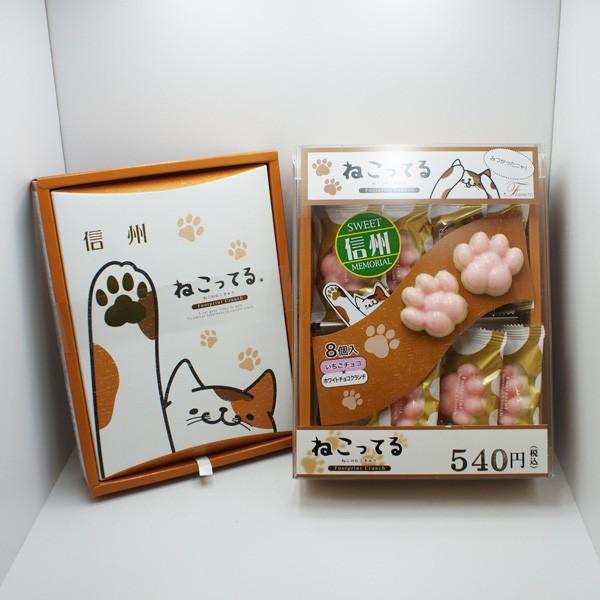 ねこってる8個入(信州長野県のお土産 お菓子 洋菓子 お取り寄せ ご当地スイーツ ギフト チョコレート菓子 クッキー)