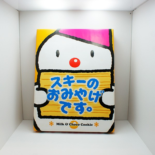 スキーのおみやげです。ミルクチョコクッキー(信州長野県のお土産 お菓子 洋菓子 お取り寄せ ご当地スイーツ ギフト チョコレート クッ