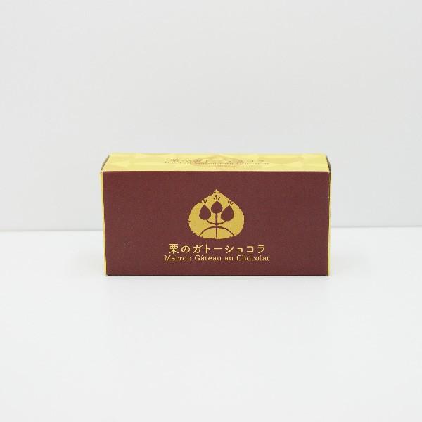 栗のガトーショコラ1個(信州長野県のお土産 お菓子 洋菓子 お取り寄せ ご当地スイーツ ギフト チョコレートケーキ)