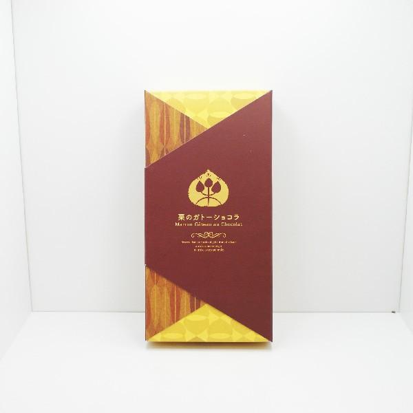 栗のガトーショコラ4個(信州長野県のお土産 お菓子 洋菓子 お取り寄せ ご当地スイーツ ギフト チョコレートケーキ チョコレート菓子)
