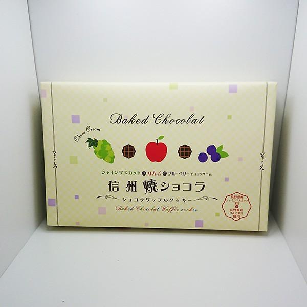 焼きショコラワッフルクッキー3色入(信州長野県のお土産 お菓子 洋菓子 お取り寄せ ご当地スイーツ ギフト チョコレート菓子 クッキー)