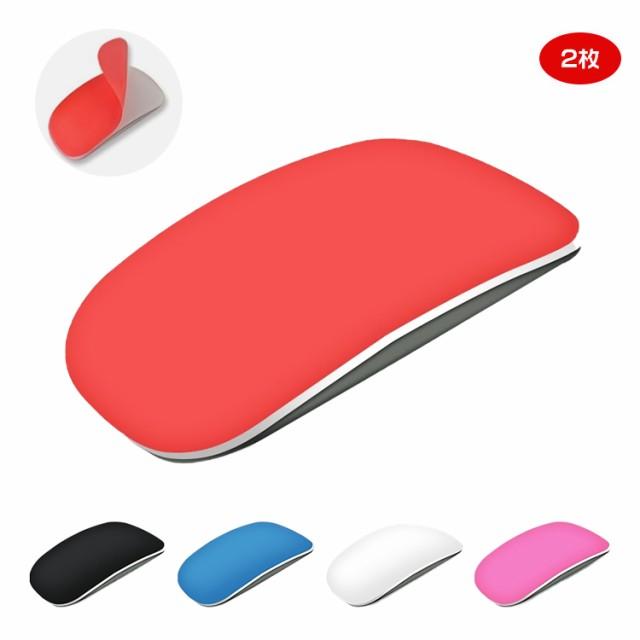Apple Mac MagicMouse / MagicMouse2 保護フィルム シリコン 全カラー マウス プロテクター マウスカバー 本体保護フィルム カワイイ App