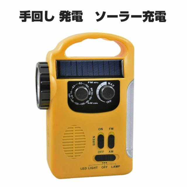 手回し充電 ソーラー充電 多機能 ラジオライト サイレン付