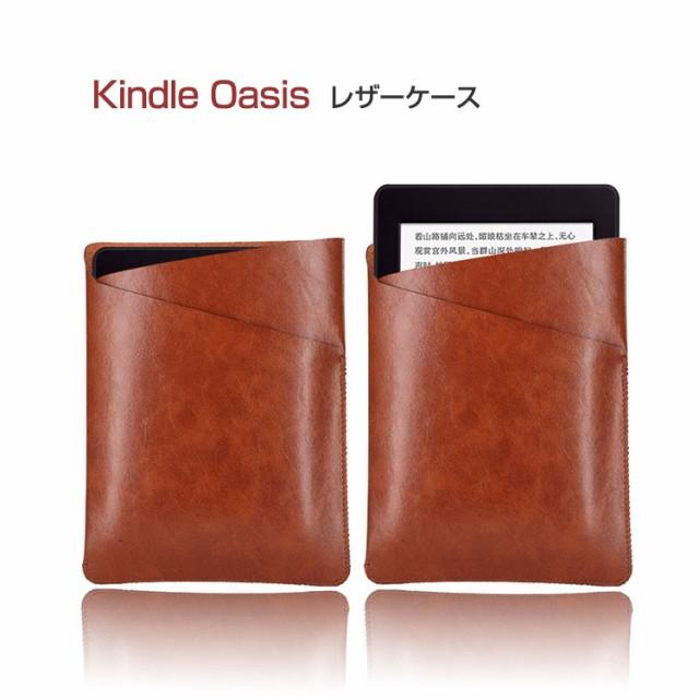 Kindle Oasis ケース/カバー レザー ポーチ型 カバン型 PU高級レザー スリム シンプル キンドル・オアシス レザーケース/カバー