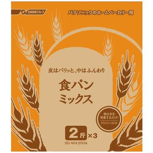 単品販売 SD-BMT2000専用 2斤用食パンミックス ドライイーストタイプ 3コ入 SD-MIX200A 540g [代引選択不可]