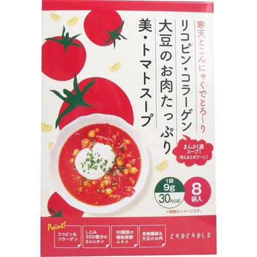 【チュチュル リコピン・コラーゲン 大豆のお肉たっぷり 美・トマトスープ 8袋入】[代引選択不可]