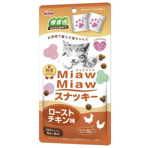 【MiawMiawスナッキー ローストチキン味 5g*6袋入】[1週間-10日で発送予定]
