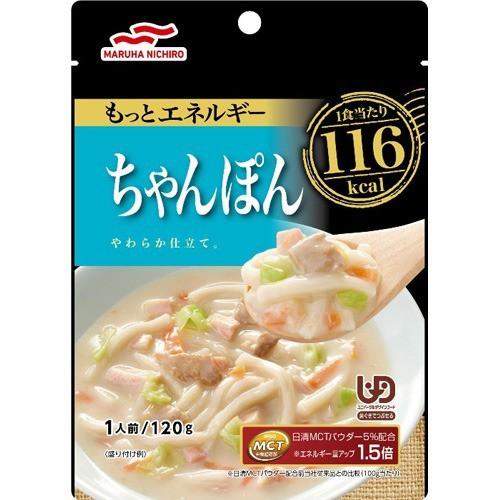 【メディケア食品 もっとエネルギー ちゃんぽん 120g】※税抜5000円以上送料無料
