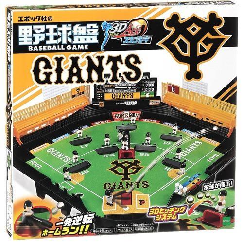 【野球盤3Dエース スタンダード 読売ジャイアンツ 1コ】