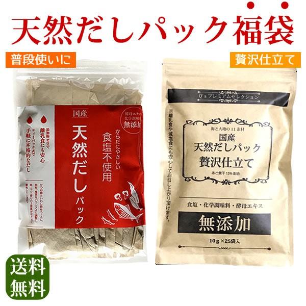 天然だしパック福袋 (10g×25袋入)×2セット 送料無料 国産 無添加 だしパック 食塩未使用 離乳食 酵母エキス未使用 お徳用