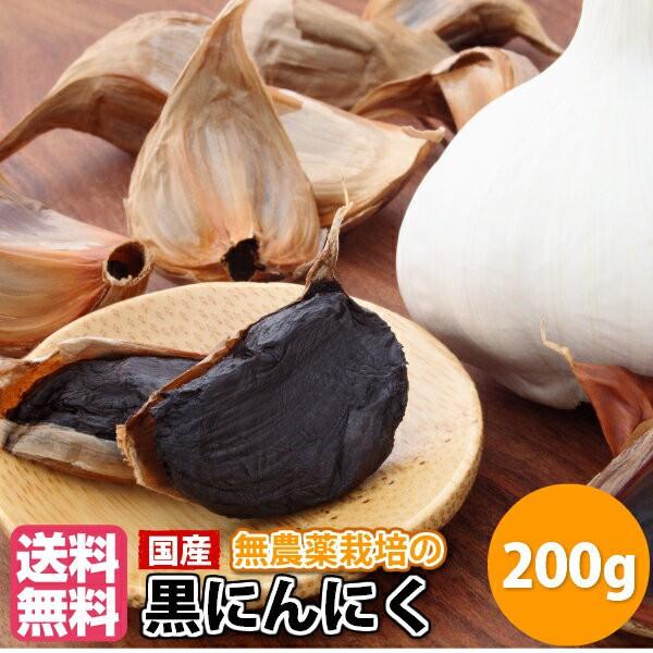 黒にんにく200g (50g×4袋) 国産(福岡県) 無農薬にんにく使用 メール便送料無料