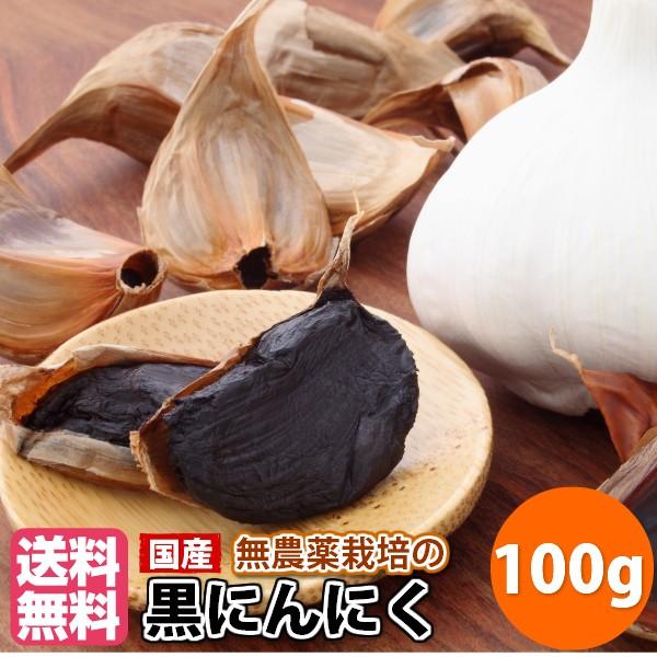 黒にんにく100g(50g×2袋) 無農薬・無化学肥料栽培のにんにく使用 メール便送料無料 ポイント消化1000