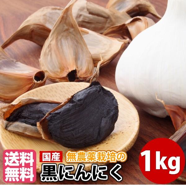 黒にんにく1kg 国産(福岡県) 無農薬にんにく使用 送料無料