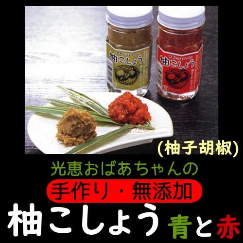 柚子胡椒 光恵おばあちゃんの柚子こしょう(赤or青)