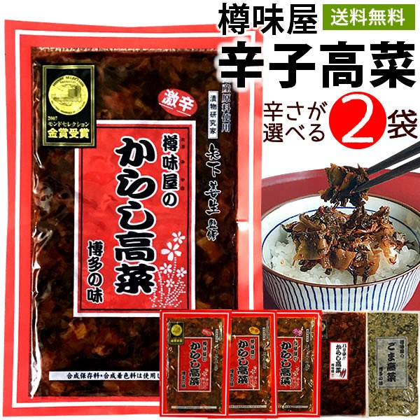 からし高菜(辛子高菜) 選べる250g×2袋 送料無料 樽味屋 高菜漬け (バリ辛・ごまは200g) ポイント消化