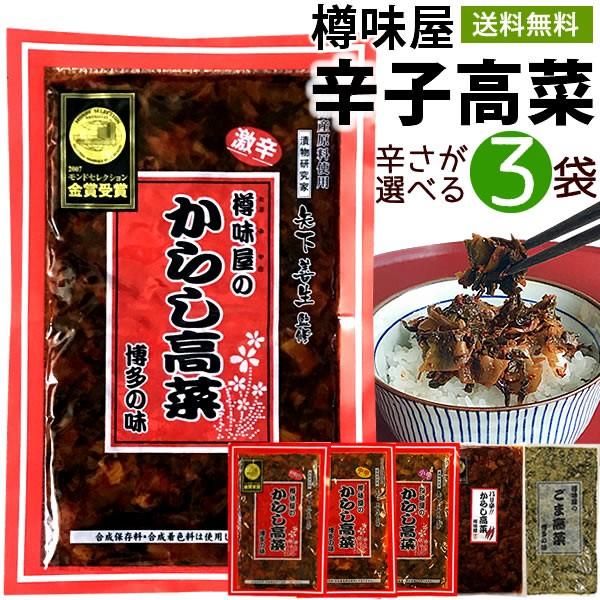 からし高菜(辛子高菜) 選べる3袋 送料無料 樽味屋 国産高菜漬 激辛・中辛・明太子・小辛(バリ辛・ごまは200g)