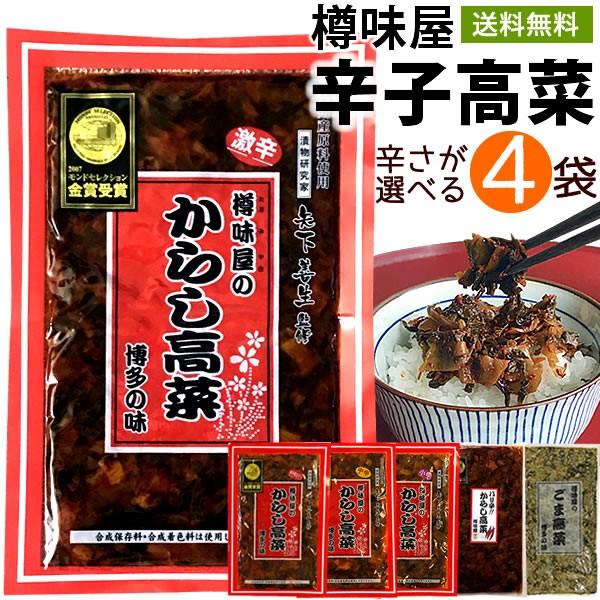 からし高菜(辛子高菜) 選べる4袋 送料無料 樽味屋 国産高菜漬 激辛・中辛・明太子・小辛(バリ辛・ごまは200g)