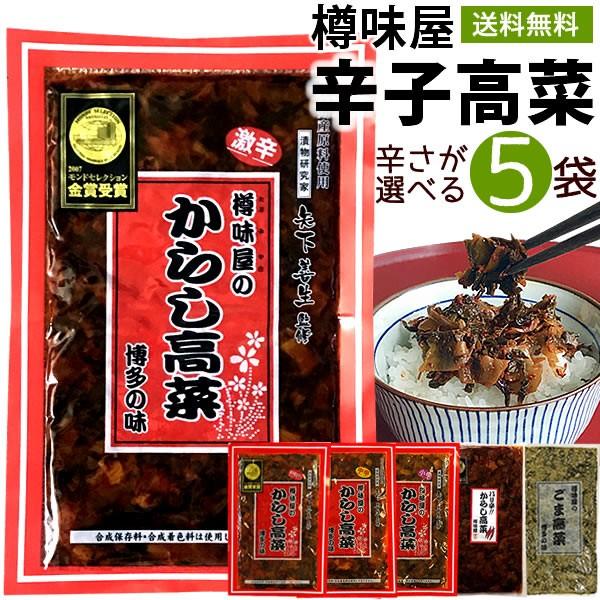からし高菜(辛子高菜) 選べる5袋 送料無料 樽味屋 国産高菜漬 激辛・中辛・明太子・小辛(バリ辛・ごまは200g)