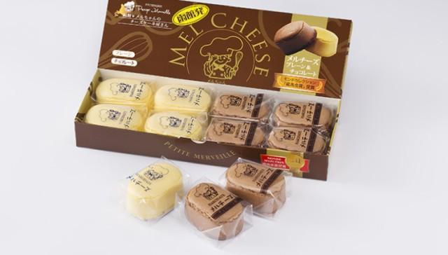 メルチーズ(プレーン チョコレート) 8個入 ひとくちサイズのチーズケーキ 函館 プティ・メルヴィーユ 冷凍 【離島配送不可】