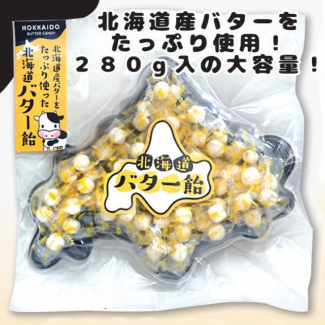 北海道バター飴 280g 大容量 昭和製菓 志濃里 函館お土産
