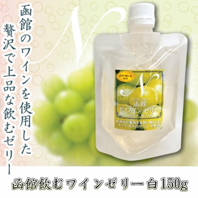 はこだてわいん使用 函館飲むワインゼリー 白 150g 昭和製菓 志濃里 函館お土産