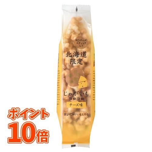 (ポイント10倍)ホリ じゃがいもコロコロ チーズ味 170g お土産 ギフト(HORI)