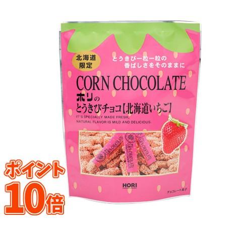 (ポイント10倍)ホリ とうきびチョコ 北海道いちご 10本 お土産 ギフト(HORI)