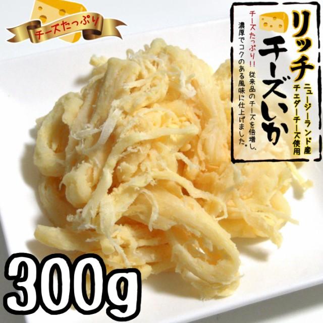 リッチチーズいか 300g (メール便で送料無料 代引不可) 函館製造 チェダーチーズ イカ さきいか