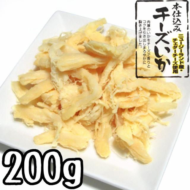 チーズいか 200g (メール便で送料無料 代引不可) 函館製造 さきいか