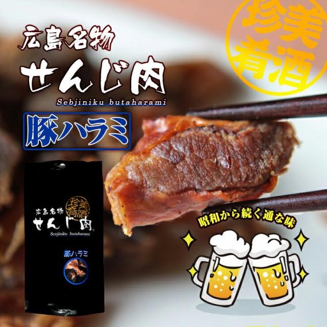 ポイント消化 送料無料 おつまみ 広島名物 豚ハラミ黒胡椒せんじ肉 65g×2 人気には訳あり お取り寄せグルメ ご当地 揚げ ホルモン 肉