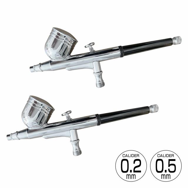 エアブラシ ダブルアクション エアーブラシ ダブルアクションタイプ 口径0.2mm 口径0.5mm 2個セット ペイントブラシ プラモデル塗装