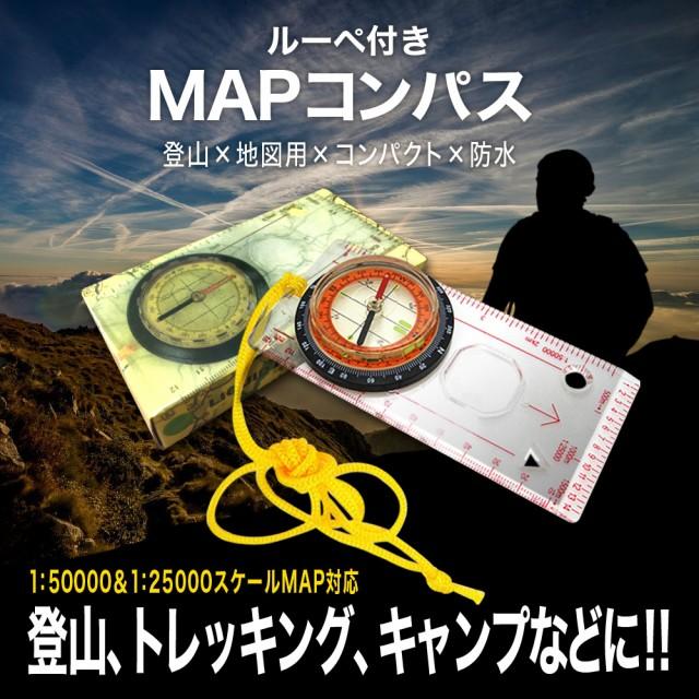 c558f4b45c コンパス 方位磁石 高精度コンパス アウトドア キャンプ 登山 マップコンパス 登山、トレッキング、キャンプなどにご活用いただけるルーペ付きコンパス です。