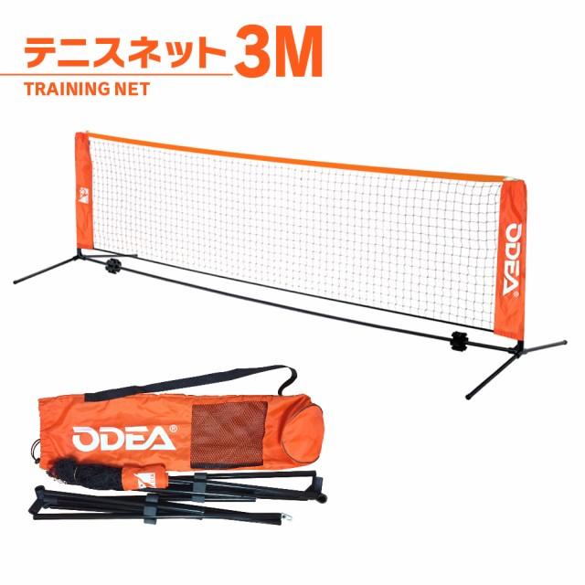 テニスネット ジュニア テニス練習用ネット 折りたたみネット 収納ケース付き (3M)
