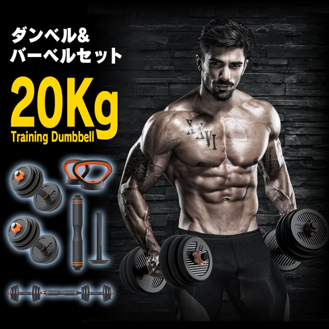 ダンベル バーベル 鉄アレイ 20kgセット ダンベル可変式 ケトルベル バーベルにもなれるダンベル 筋トレ ウェイトリフティング用