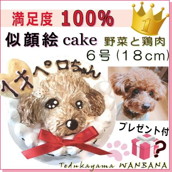 犬用世界にひとつの似顔絵ケーキ 6号サイズ(野菜&ささみ生地) 一頭描き 誕生日 無添加国産 記念日 お祝い プレゼント アレルギー 人気