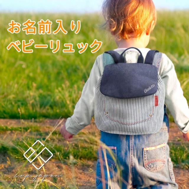 【名入れ無料】 ベビーリュック おしゃれ かわいい 誕生日 プレゼント 出産祝い 一升餅 赤ちゃん ギフト ブランド リュックサック