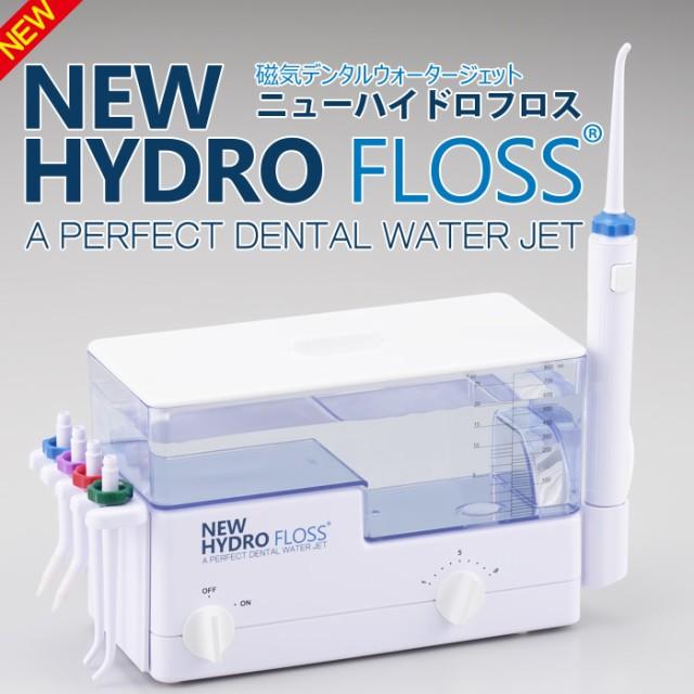 送料無料 NEW ハイドロフロス 歯科 デンタル ウォータージェット 磁気活性水 歯間 矯正器具掃除 口腔洗浄器 介護 介護用品