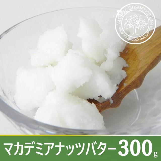 マカデミアナッツバター (マカダミアナッツバター) 300g 固形