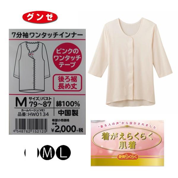 HW0134【介護肌着】グンゼ愛情らくらく 着替えらくらく肌着 婦人用ワンタッチ七分袖インナー 入院/通院 M・L(LLサイズも有ります)